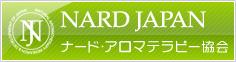 NARD JAPAN ナード・アロマテラピー協会